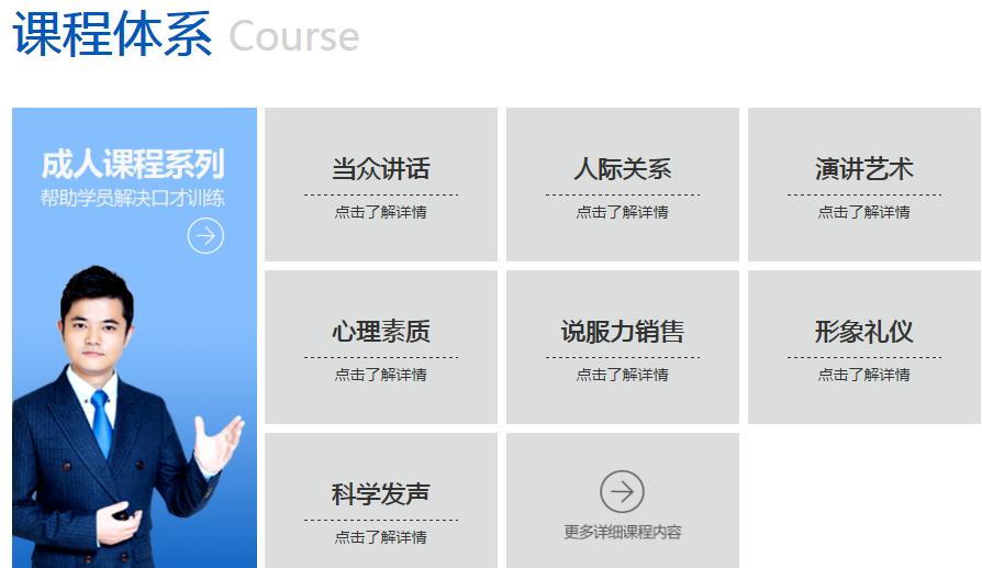 杭州演讲口才培训