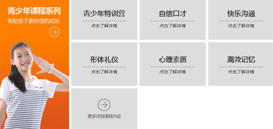 杭州演讲口才培训学校