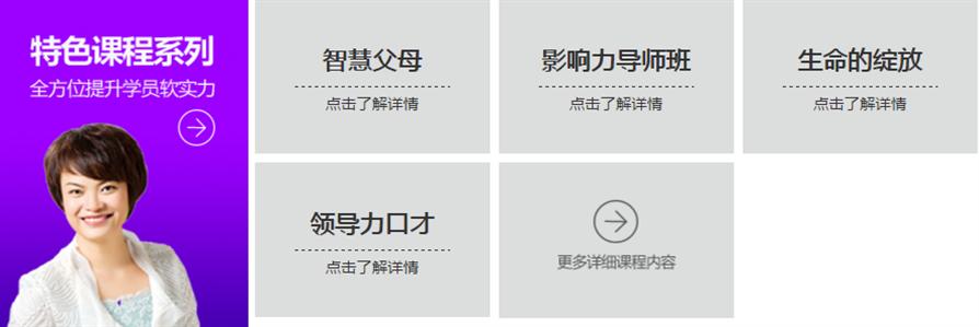 杭州新励成公众演讲培训