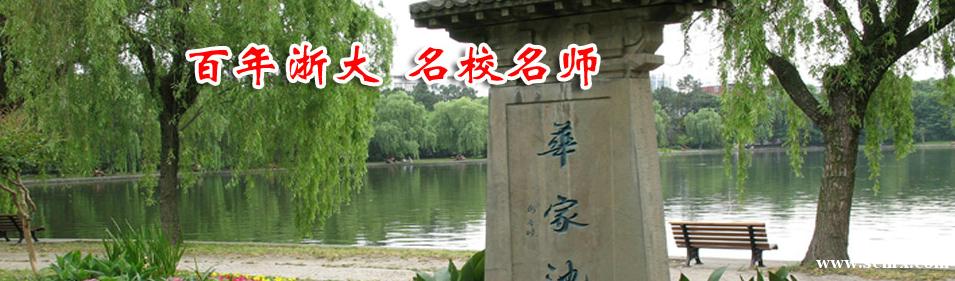 浙江大学企业内训