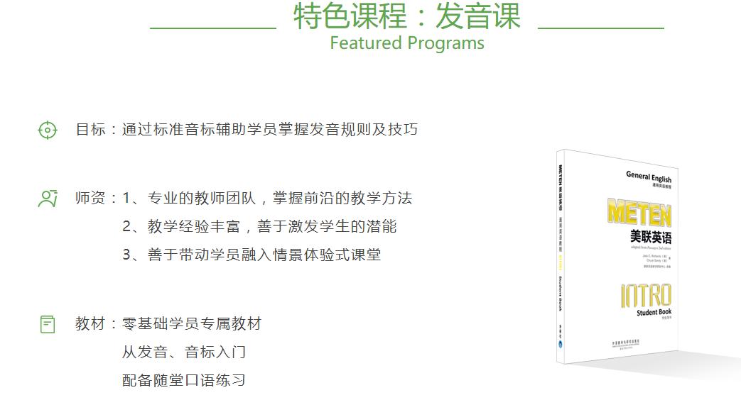 惠州零基础学英语哪里好