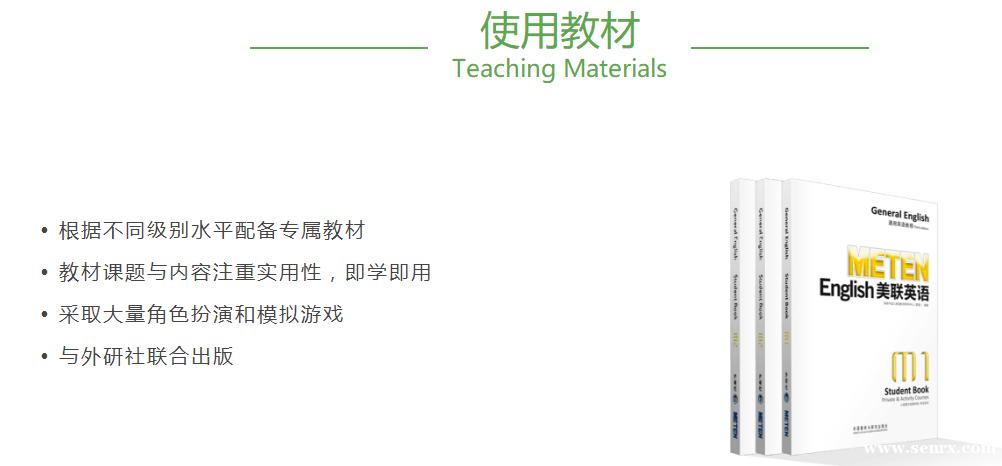 惠州英语口语培训学校