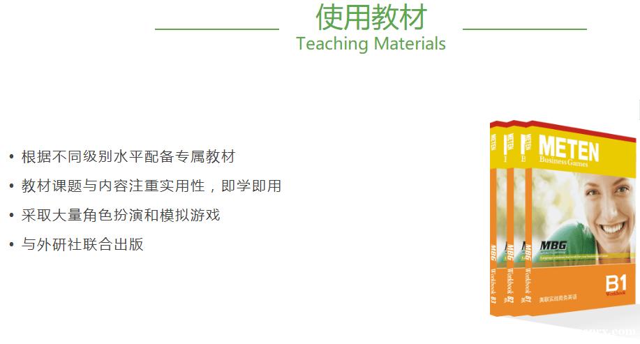 惠州商务英语实战培训学校