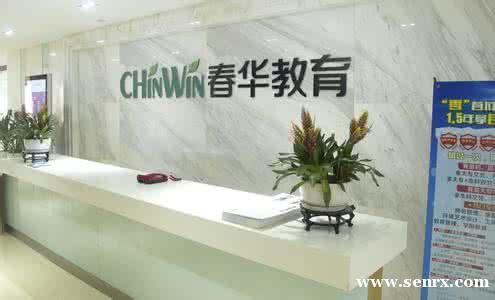 杭州上城区春华教育