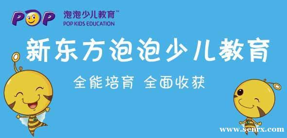 宁波新东方三年级英语培训