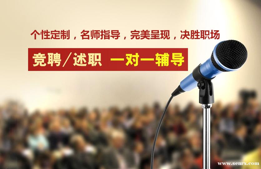 北京张嘴就来竞聘述职指导班