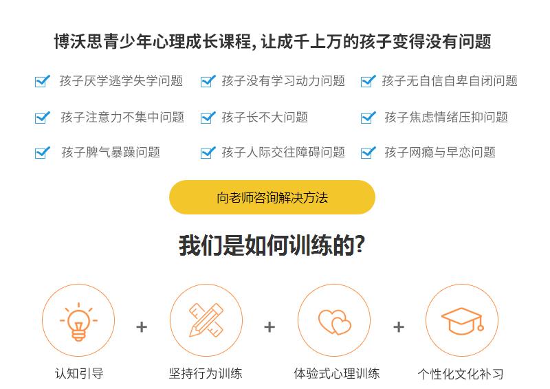 杭州博沃思青少年心理成长培训
