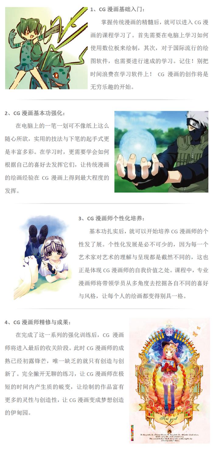 杭州漫画速成培训哪里有?
