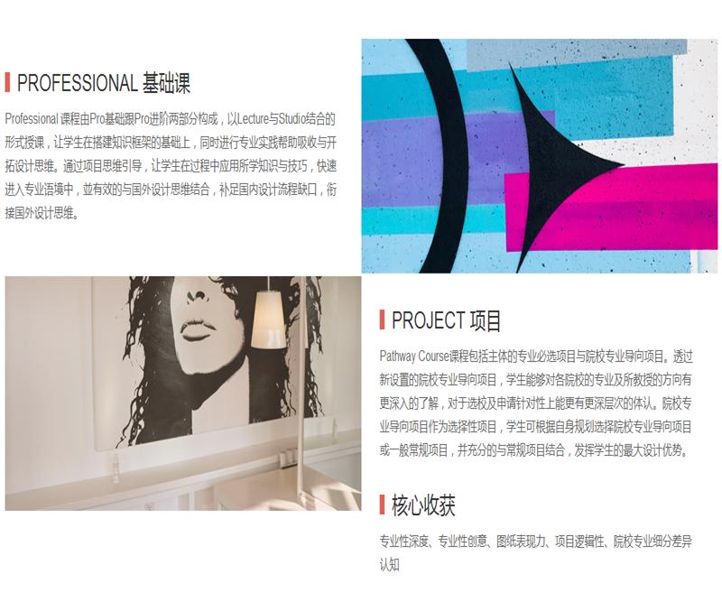 斯芬克新媒体艺术留学艺术设计培训