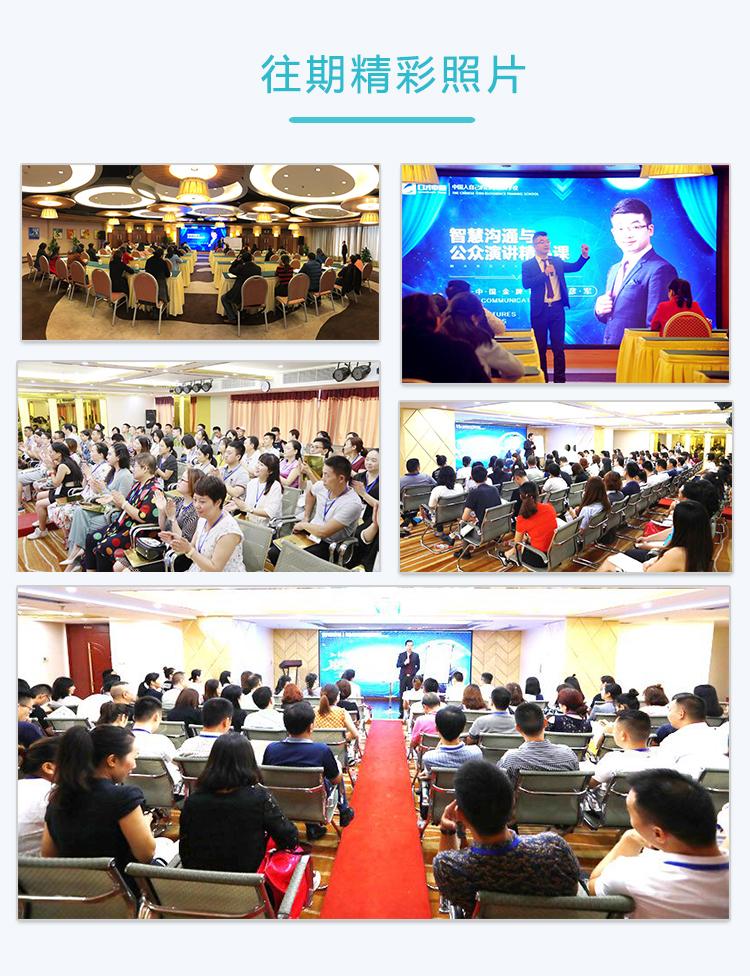 口才中国智慧沟通与公众演讲培训