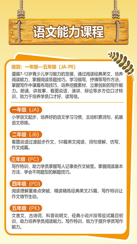 精锐·至慧学堂小学一至五年级语文能力培训