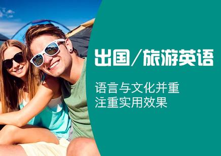 苏州出国留学英语培训,苏州旅游英语培训学校