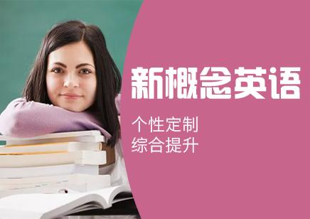 苏州新概念英语培训,苏州哪里有新概念英语培训班