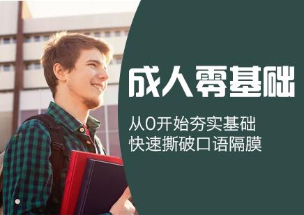 苏州成人英语培训,苏州零基础成人英语培训