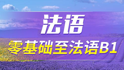 杭州欧风法语培训好不好?