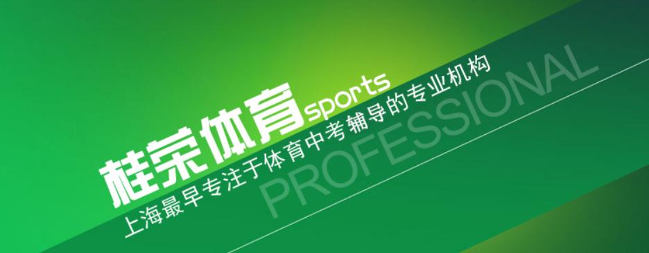 上海高考体育训练哪里好?上海专业高考体育培训