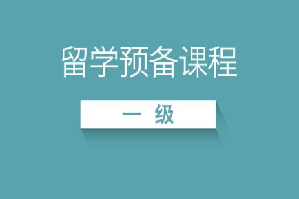 淄博专业留学预备培训-淄博留学预备培训机构哪家好?