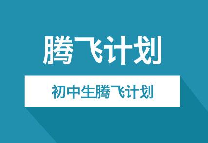 淄博新航道美国高中培训-淄博哪里有美国高中培训?