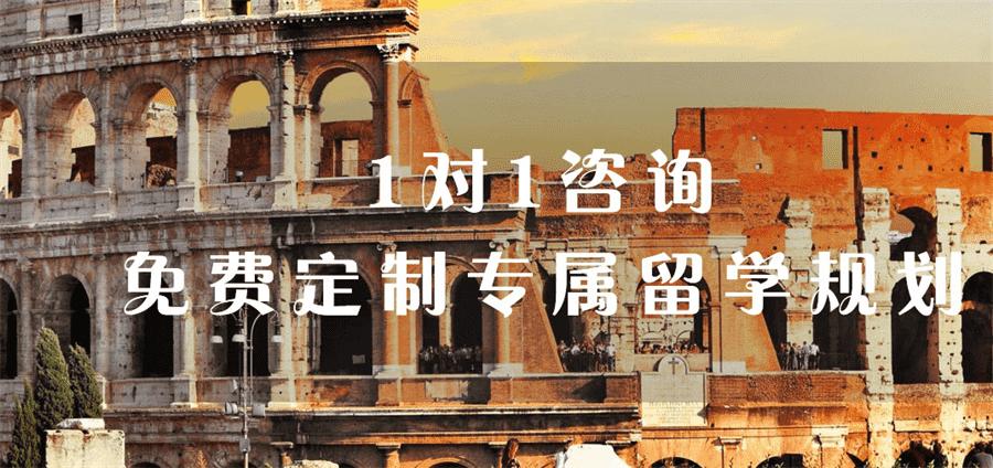 重庆意大利留学哪里好
