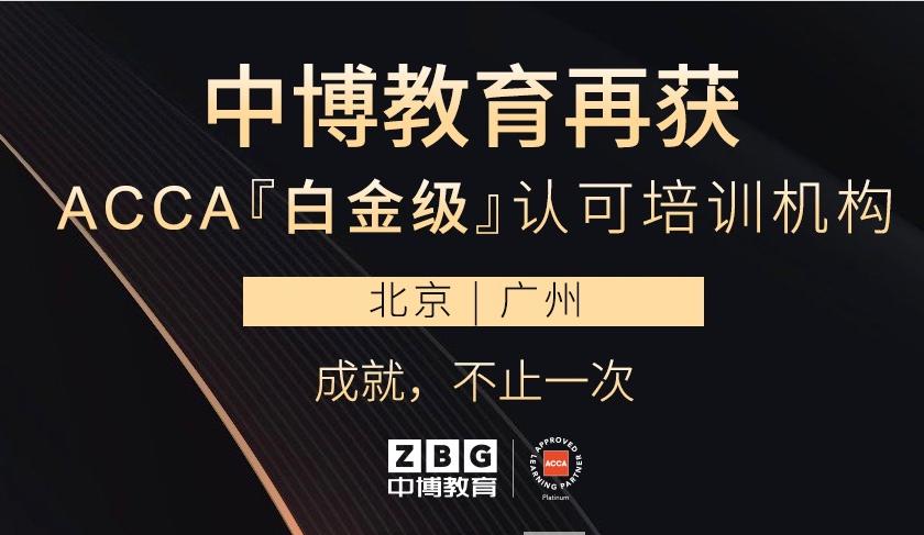 桂林特许公认会计师辅导班