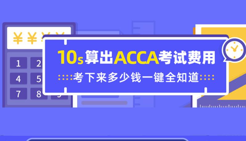 桂林特许公认会计师网课