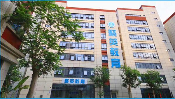 肇庆聚英考研辅导学校
