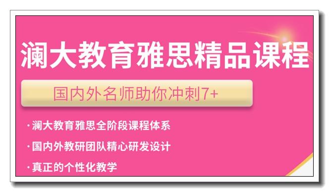 建德澜大教育TOEFL junior培训课程