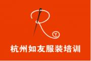 杭州如友服装培训中心