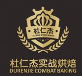 杭州杜仁杰西点烘焙培训学校