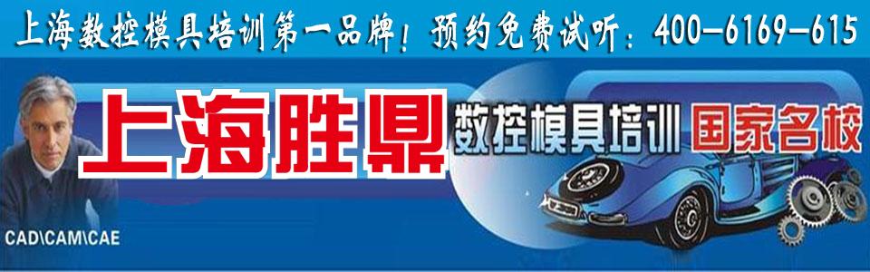 上海胜鼎数控模具培训学校
