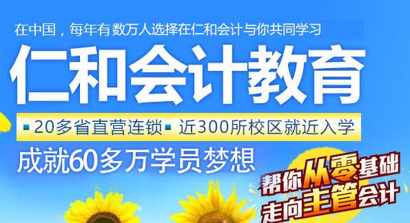 长沙仁和会计培训学校