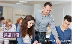 义乌英语口语培训