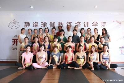 台州静缘哈他瑜伽教练280小时培训 280HTTC(全日制班