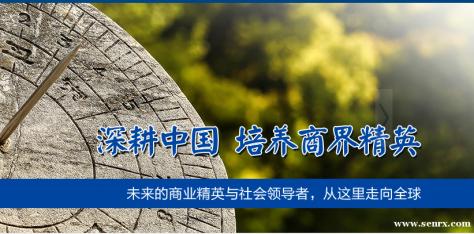 上海复旦大学互联网转型与商业模式创新企业家课程