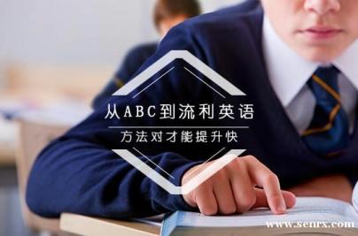 宁波美联零基础英语培训